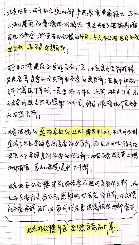 大佬笔记——办公楼外区冷/热负荷的计算