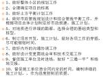 【碧桂园】项目工程进度、质量控制要点(共38页)