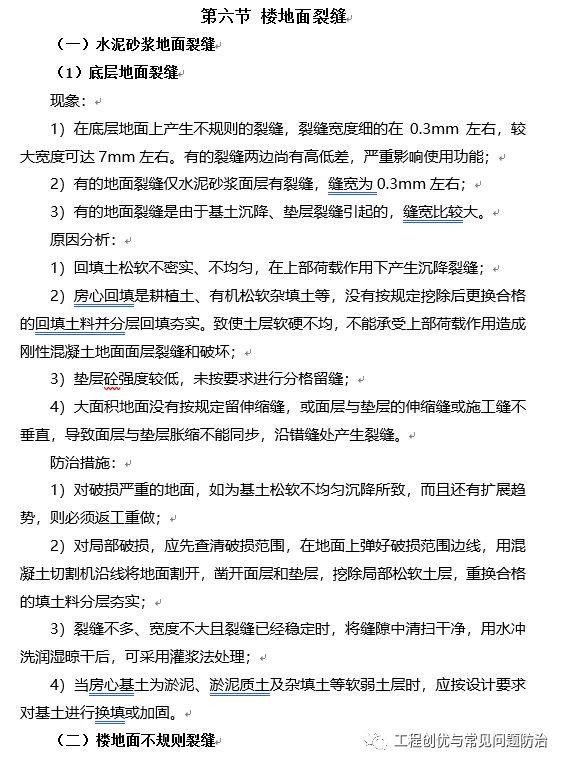 建筑工程质量通病防治手册(图文并茂word版)!_86