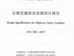 《公路交通安全设施设计规范》JTG D81-2017