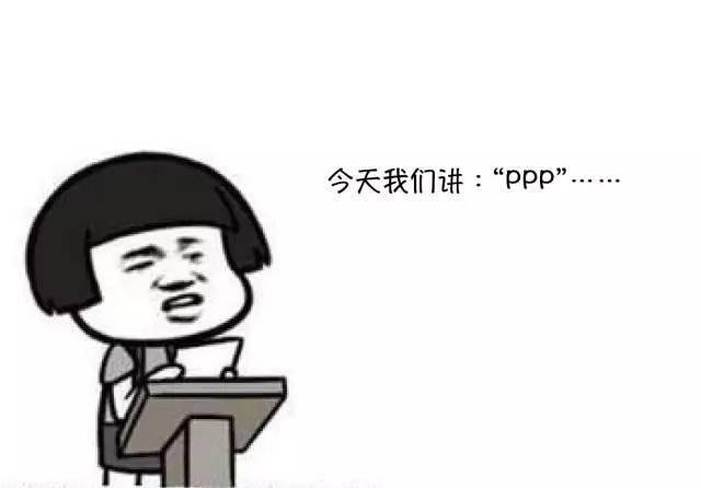 ppp项目建设工程管理资料下载-要这样解读PPP,我早懂了~