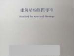 建筑制图标准GB/T 50105-2010