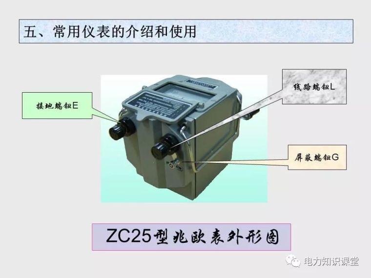 收藏!最详细的电气工程基础教程知识_221