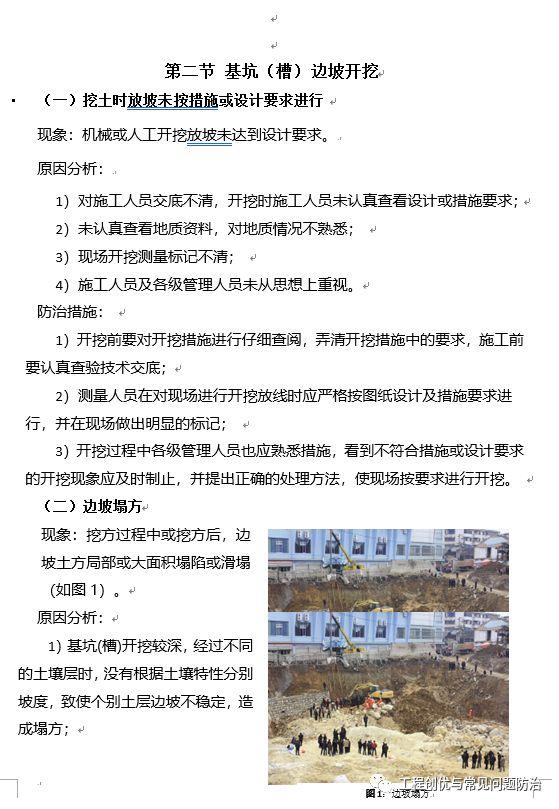 建筑工程质量通病防治手册(图文并茂word版)!_10