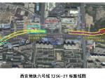 【地铁】西安地铁实施性施工组织设计(三百余页,附图丰富)
