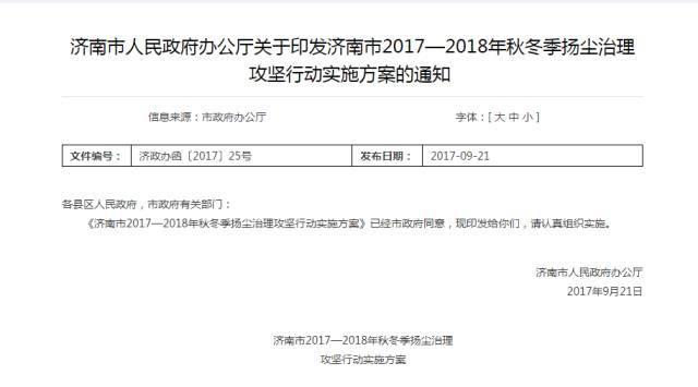"""2017年冬,山东济南最严""""停工令""""发布!"""
