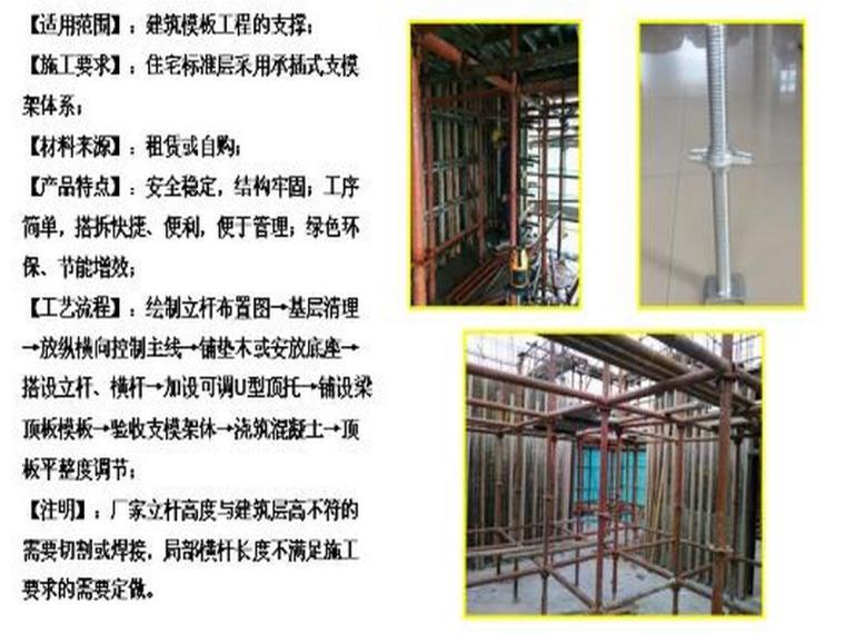 剪力墙结构商业综合体模板工程施工方案
