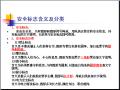 [山东]建筑施工现场安全技术资料管理培训讲义(109页)