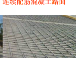 【全国】水泥混凝土路面施工技术(共90页)