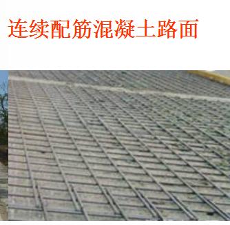 [全国]水泥混凝土路面施工技术(共90页)