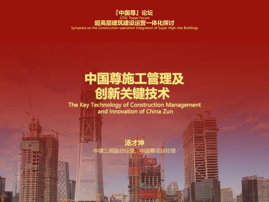汤才坤:中国尊施工管理及创新关键技术