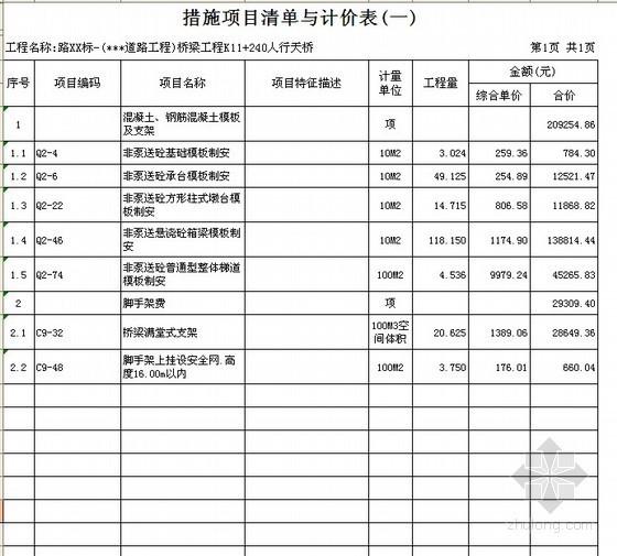 [深圳]人行天桥工程量清单预算书