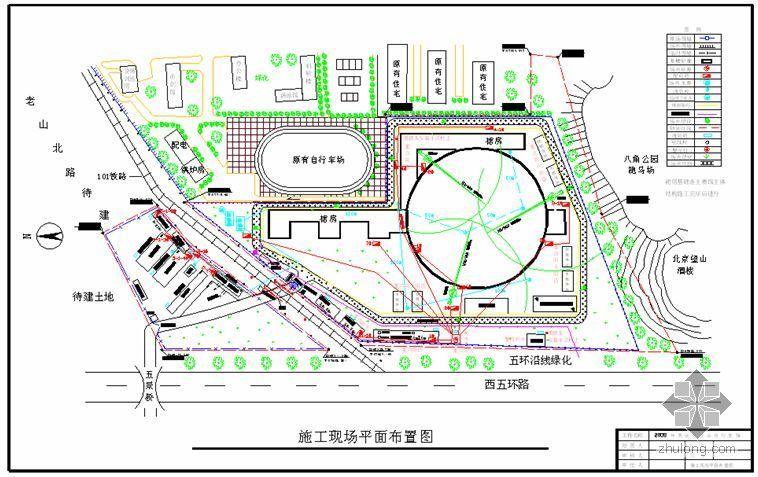北京某大型自行车馆施工组织设计(鲁班奖 清水混凝土)