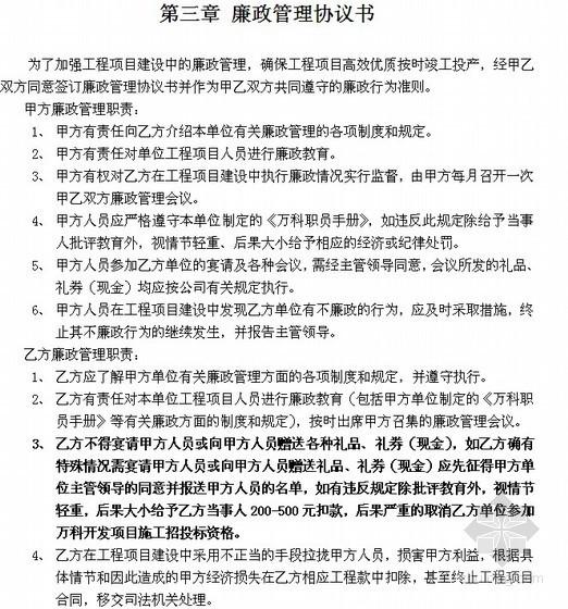 [宁波]知名地产大型住宅楼施工合同(含住宅细部检查标准)66页