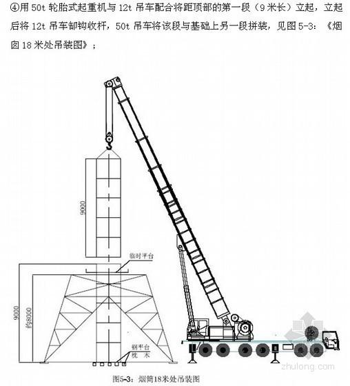 工业工程钢结构塔架安装施工方案