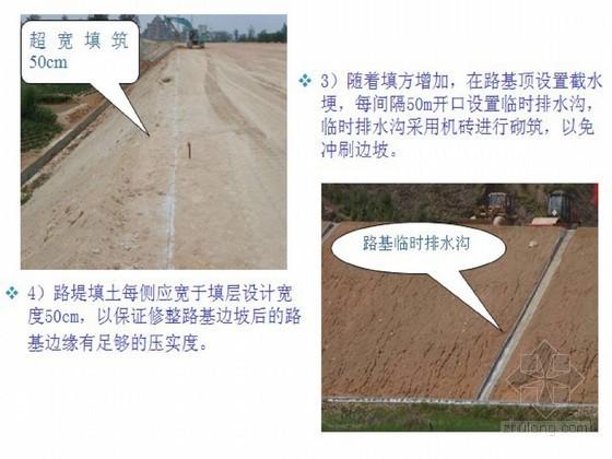[PPT]高速公路路基施工作业标准化宣贯
