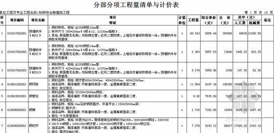 浙江某项目幕墙工程拦标价清单编制实例(2008清单)