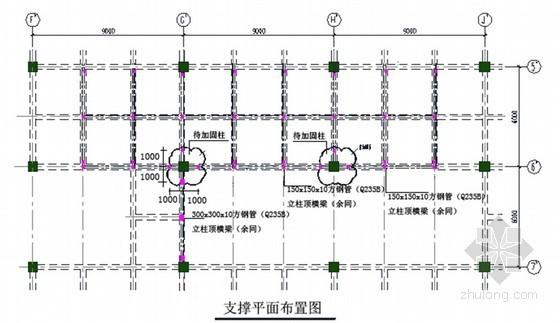 框架梁、柱加固施工方案(2011年)