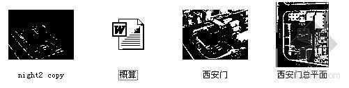 西安门规划设计方案-4