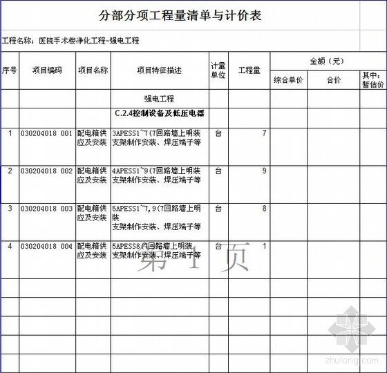 北京某医院净化工程招标工程量清单表格(2008版)(不含报价)