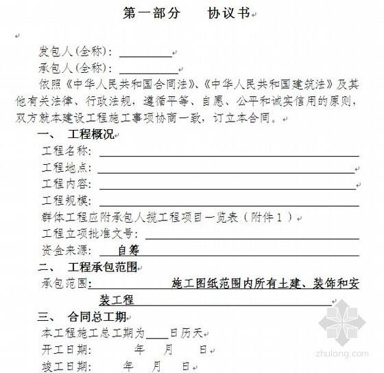 [安徽]建筑安装工程总承包施工合同