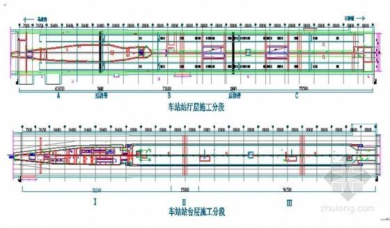重庆地铁一号线车站内部结构施工方案