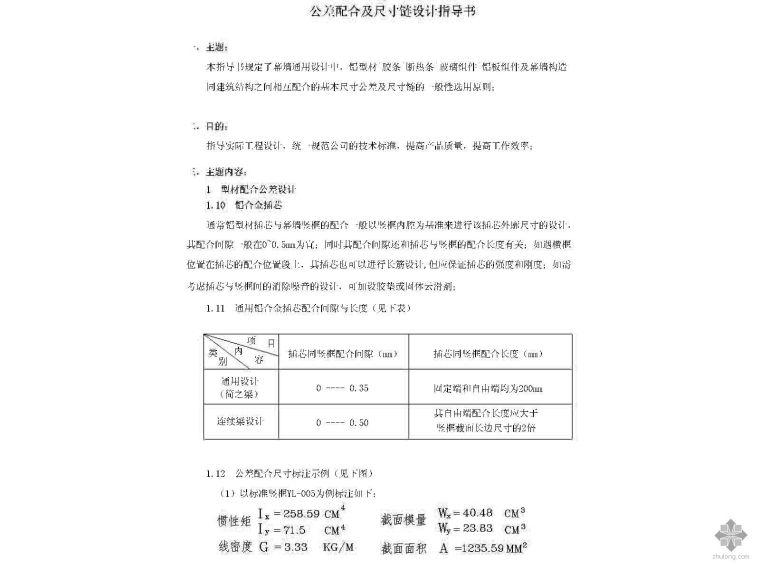 [沈阳]某公司幕墙设计公差配合及尺寸链设计指导书