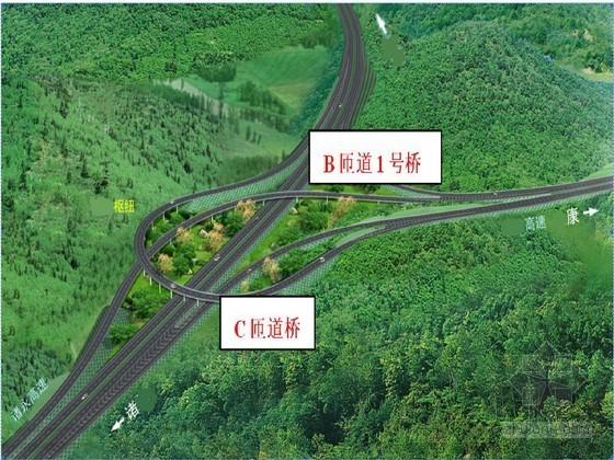 匝道桥上跨高速公路现浇箱梁安全专项施工方案108页(支架验算 交通组织)