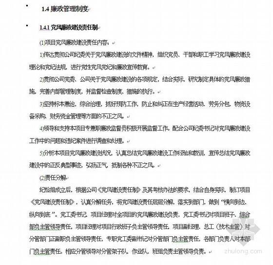 深圳布吉综合客运枢纽工程项目规章制度标准化