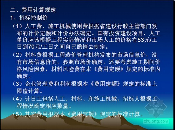 [黑龙江]2010版建设工程费用定额应用讲解(34页)