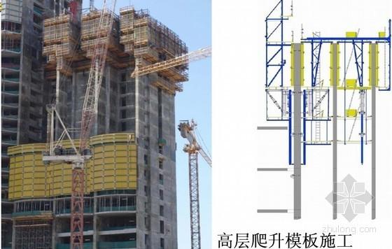 高层建筑施工关键技术及高大模板支撑系统安全技术培训讲义