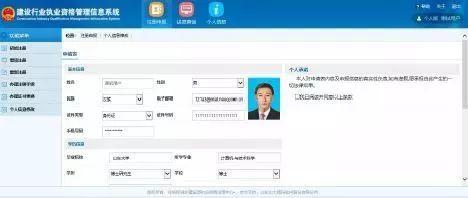最新!建造师注册手册(个人版、企业版)_24