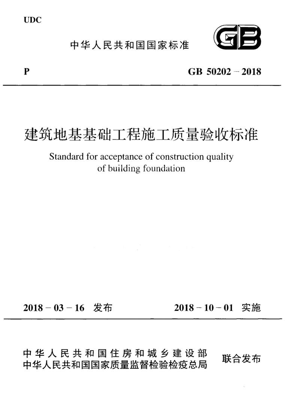 《建筑地基基础工程施工质量验收标准》GB50202-2018