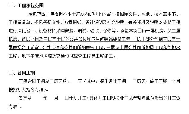 [广东]产业基地项目公共空间装修工程施工合同word161页_2