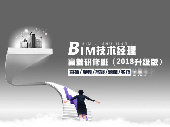 BIM技术经理高端研修班(2018升级版)
