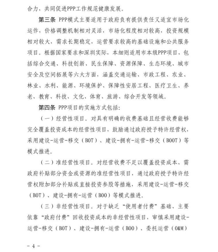 鼓励民资参与PPP,深圳市发改委动真格!_5