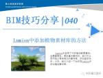 Lumion中添加植物素材库的方法