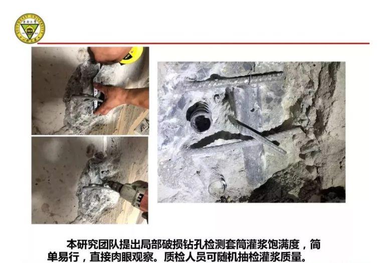 郭正兴:装配式砼建筑现场连接质量控制技术研究_37