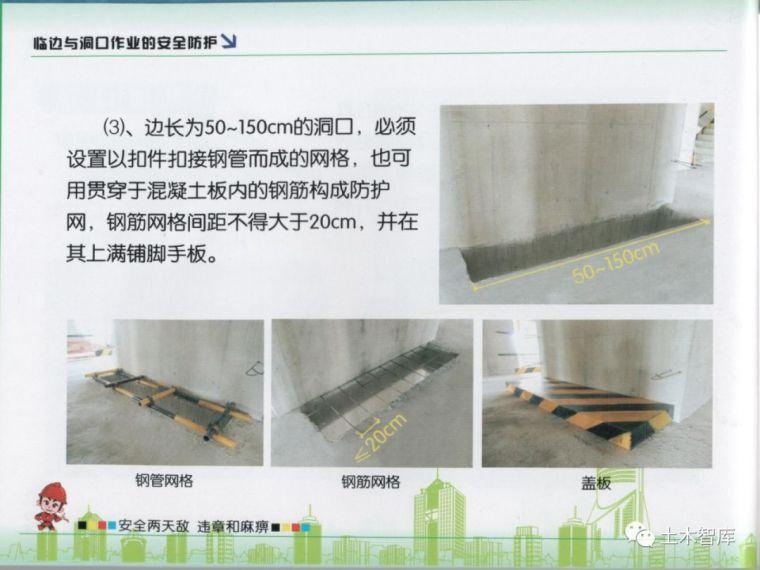 大用系列,建筑施工现场安全知识画册之高处作业_27