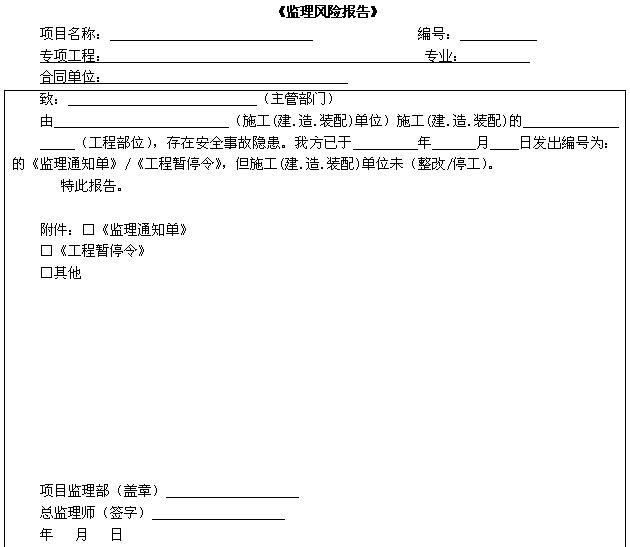 [北京]建设工程监理工作规程标准(表格丰富)_8