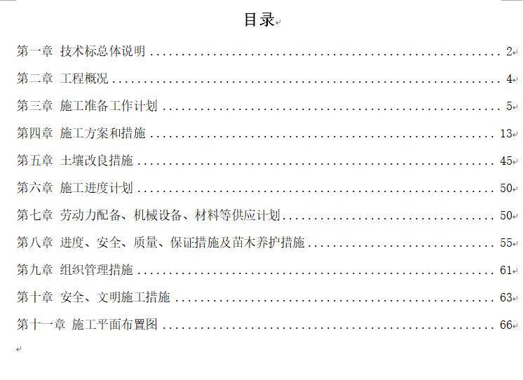 上海某一期市政绿化工程施工组织设计方案(26页)