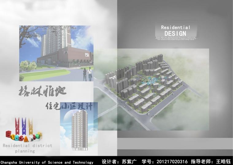 居住区规划与住宅设计_1