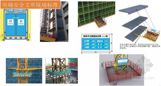 [北京]多层住宅楼及配套设施项目工程管理策划书(158页 图文丰富)