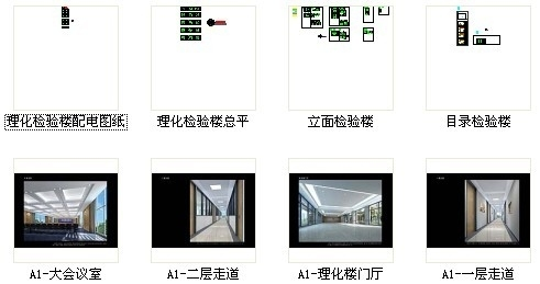 [江苏]省级产品质量检验事业单位现代检验楼装修施工图(含效果)资料图纸总缩略图
