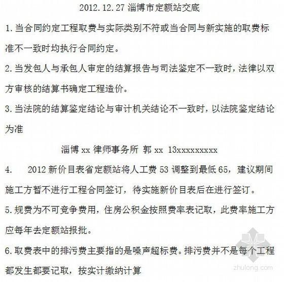 2012年12月份山东省淄博市定额站交底