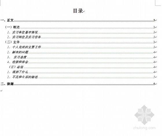 预算员顶岗实习报告(2011)