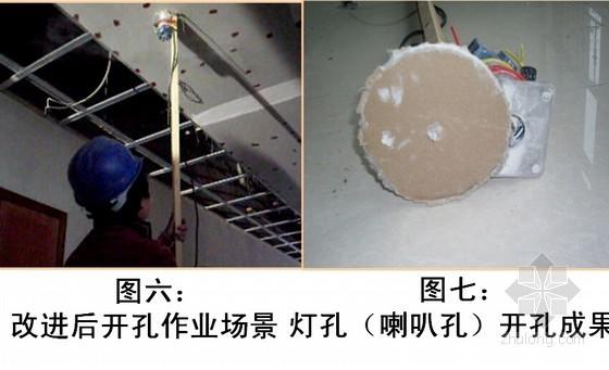 [QC成果]改进石膏板吊顶开孔的施工方法