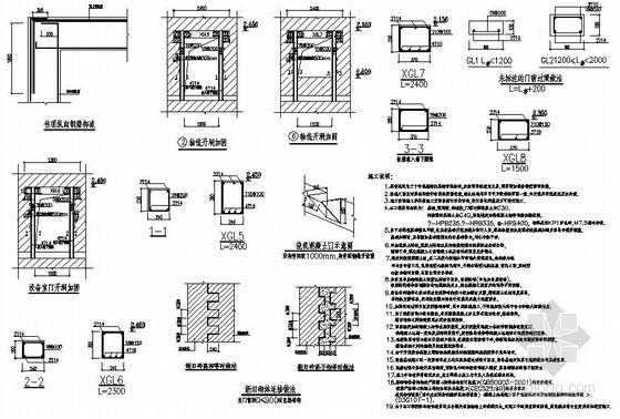 结构开洞加固节点构造详图