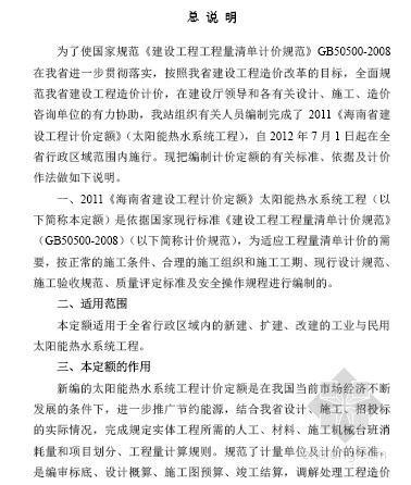 [最新]2011海南省太阳能热水系统定额交底资料(37页)