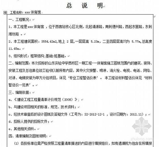 [山东]中学体育馆通风、弱电、消防工程招标控制价(2012)